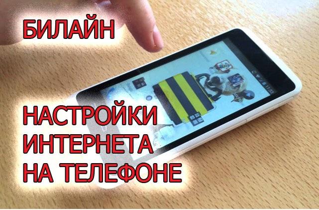 БИЛАЙН настройки интернета на телефоне