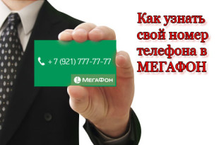 Как узнать свой номер телефона в Мегафон