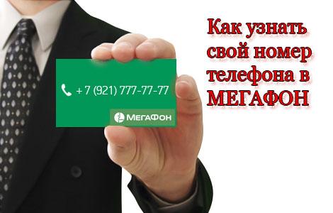 Свой номер на мегафоне