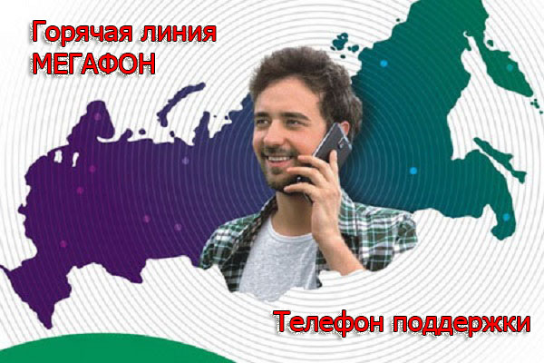 Мегафон служба поддержки телефон с мобильного телефона