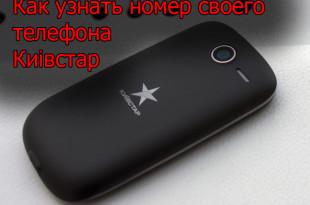 как узнать номер своего телефона Киевстар