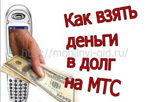 Как взять деньги в долг на МТС