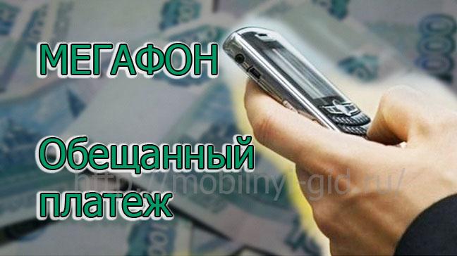 Мегафон Обещанный платеж