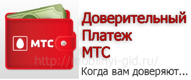 Доверительный-платеж-МТС