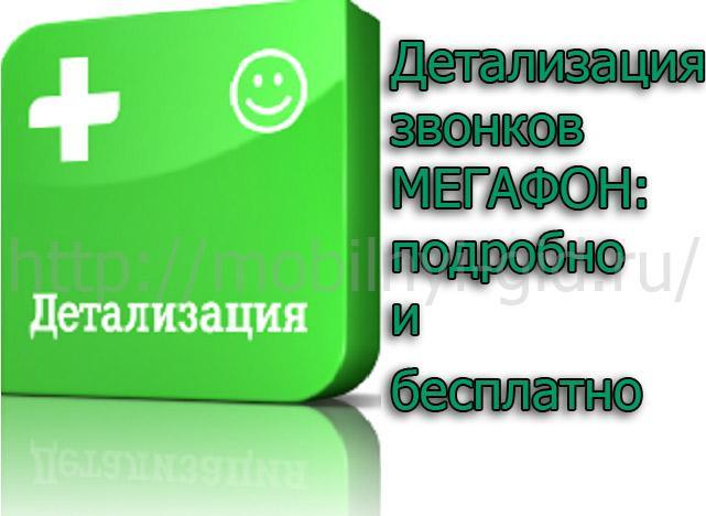 детализация звонков Мегафон