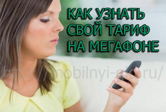 как узнать свой тариф на Мегафоне