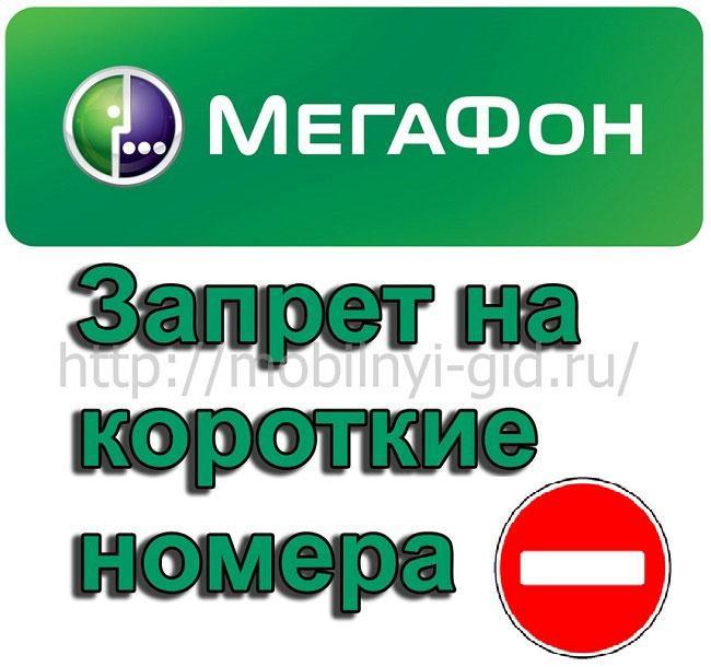 Мегафон запрет на короткие номера