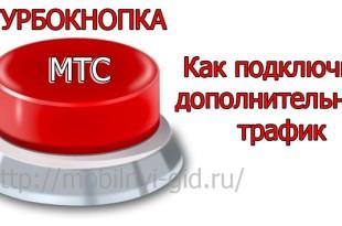 Турбокнопка на МТС