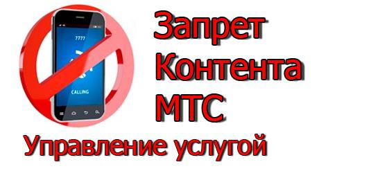 Запрет контента МТС