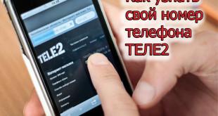 Как узнать свой номер ТЕЛЕ2