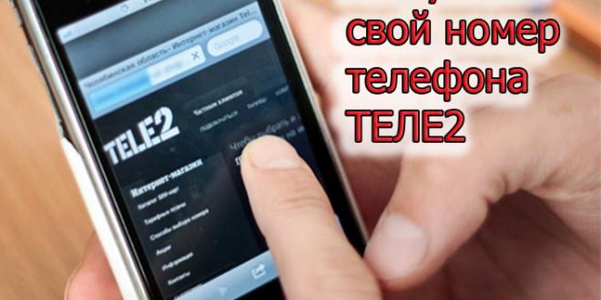Как узнать свой номер ТЕЛЕ 2, Мой номер ТЕЛЕ2 и еще 3 простых способа