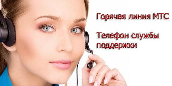МТС телефон поддержки