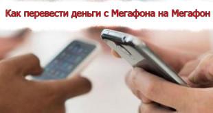 как передать деньги с Мегафона на Мегафон