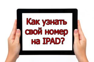 как узнать свой номер на Ipad