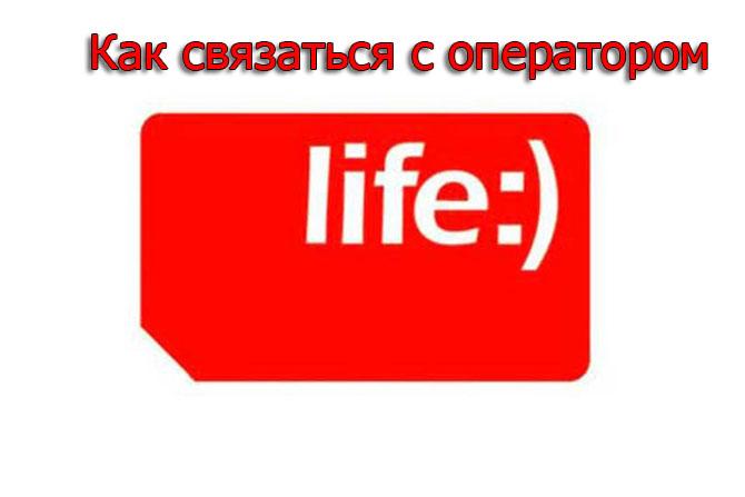 как связаться с оператором Life
