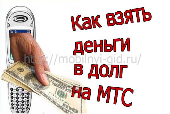 Как в мтс брать в долг деньги на телефон