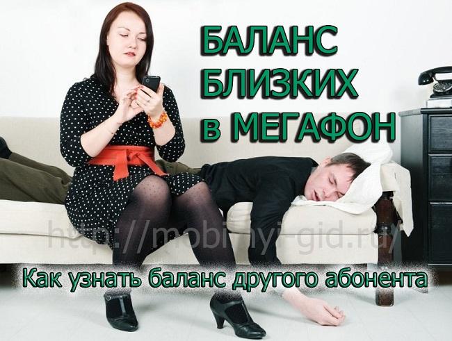 баланс близких МЕГАФОН