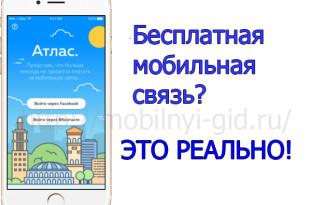 Бесплатная мобильная связь