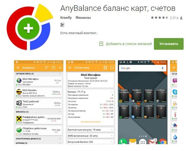 как узнать баланс на МТС при помощи мобильного приложения