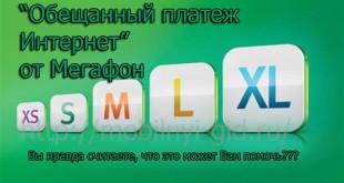 обещанный платеж Интернет Мегафон