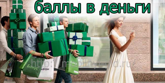Как перевести баллы в рубли
