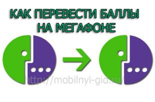 как перевести баллы на мегафоне.jpg