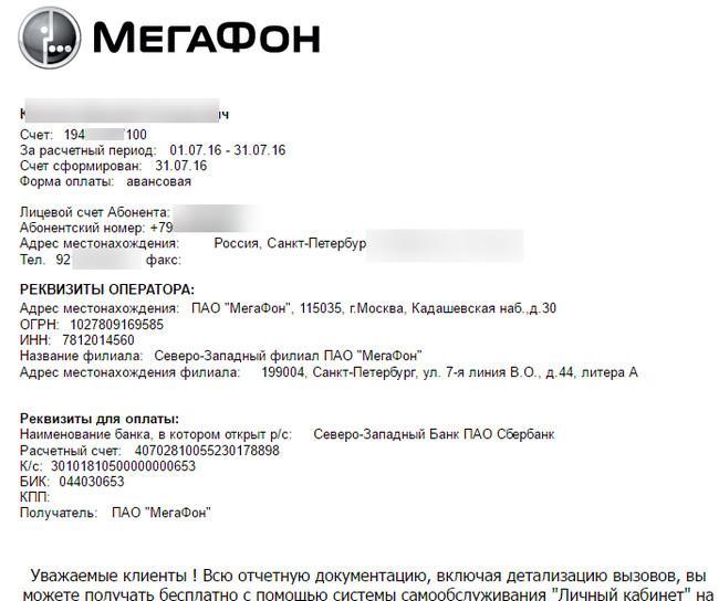 шапка детализации вызовов Мегафон