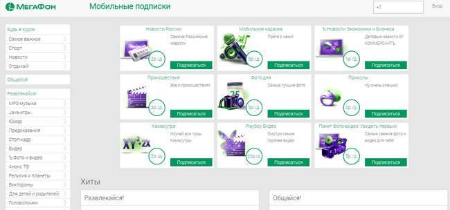 сайт Мобильные подписки Мегафон