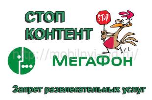Стоп Контента Мегафон